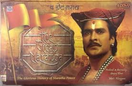 "1994 TV series ""The Great Maratha"""